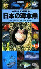 日本の海水魚 (山溪ハンディ図鑑 13)